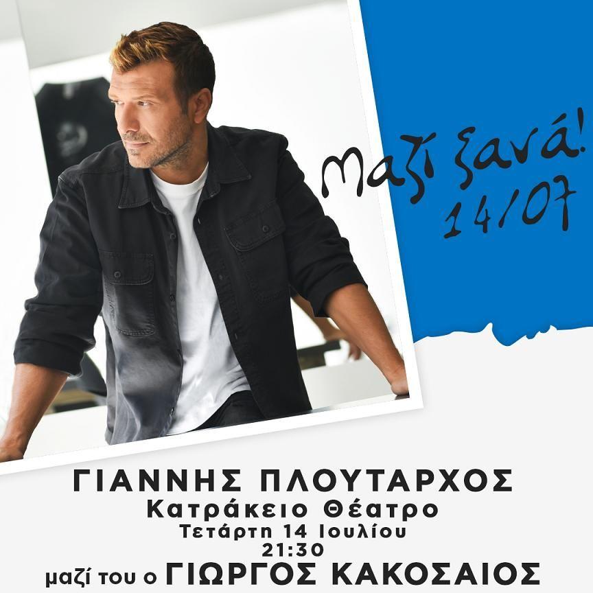 Γιάννης Πλούταρχος live στο Κατράκειο θέατρο Νίκαιας! Μαζί του ο Γιώργος Κακοσαίος!